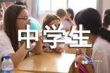 中学生生活日记300字