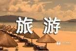 黄山旅游日记