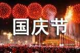 国庆节旅游的日记