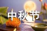 中秋节的由来日记
