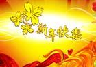 最新春节拜年短信,春节短信微信拜年祝福语大全